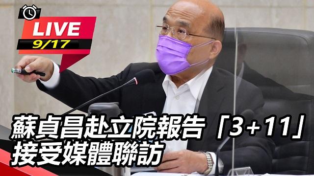 蘇貞昌赴立院報告「3+11」接受媒體聯訪
