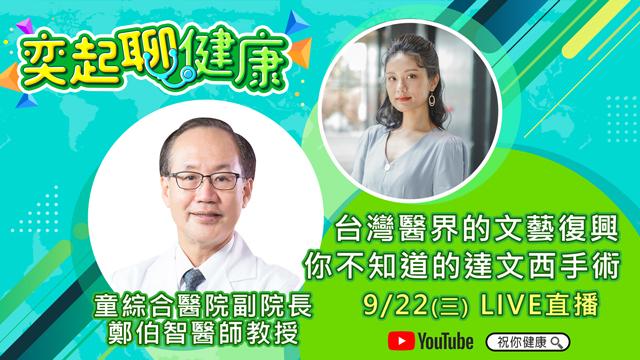 台灣醫界的文藝復興-你不知道的達文西手術