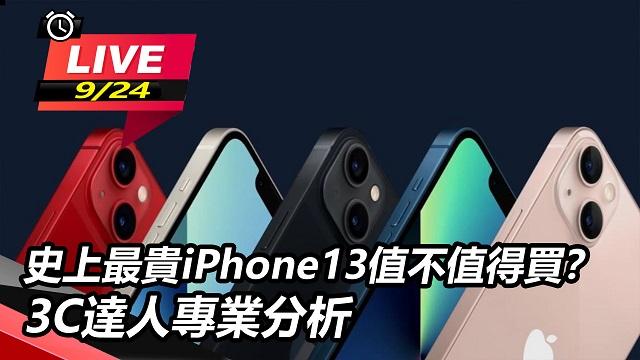 3C達人專業分析史上最貴iPhone13