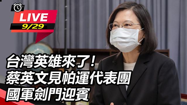 台灣英雄來了!蔡英文見帕運代表團