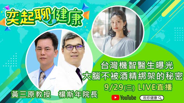 台灣機智醫生曝光大腦不被酒精綁架的秘密