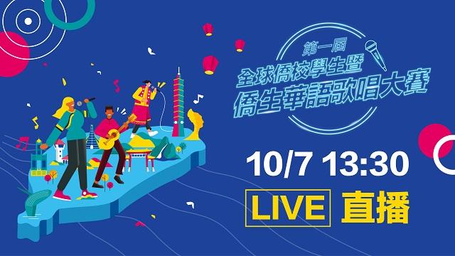 110年全球僑校學生暨僑生華語歌唱大賽