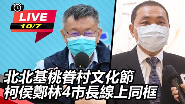 北北基桃眷村文化節 柯侯鄭林4市長同框