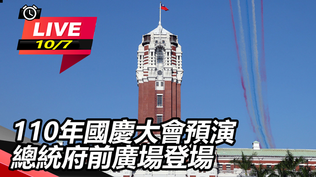 110年國慶大會預演 總統府前廣場登場