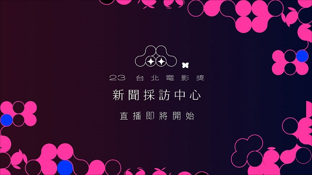 第23屆台北電影獎頒獎典禮 新聞中心