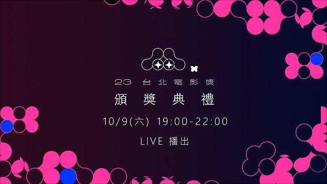 第23屆台北電影獎頒獎典禮