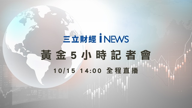 三立財經台iNEWS黃金5小時記者會