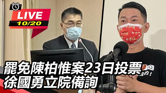 罷免陳柏惟案23日投票 徐國勇立院備詢