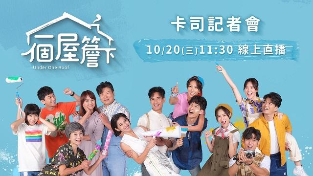 最新八點華劇《一個屋簷下》卡司記者會