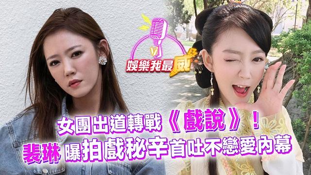 女團出道轉戰《戲說》!裴琳曝拍戲秘辛