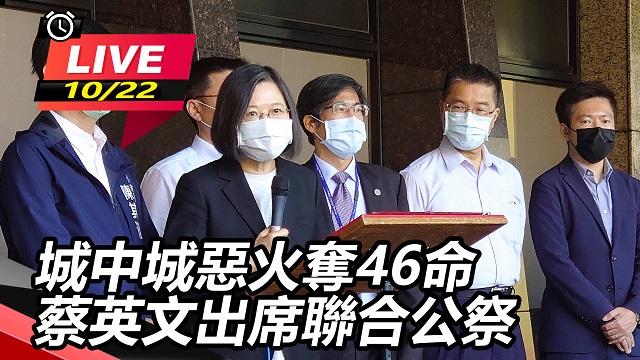 城中城惡火奪46命 蔡英文出席聯合公祭
