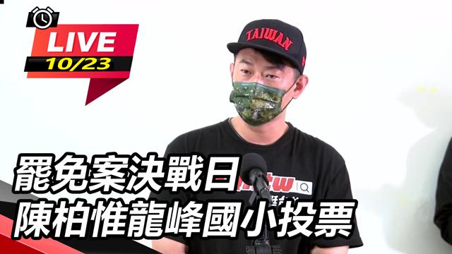 罷免案決戰日 陳柏惟龍峰國小投票