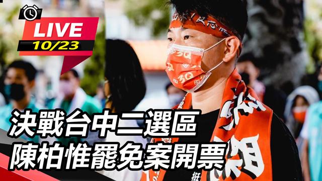決戰台中二選區 陳柏惟罷免案開票