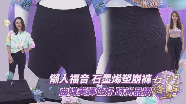 一條運動褲有4種功能!?只要穿著就能瘦!