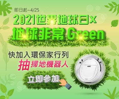 加入綠色環保家+  就把掃地機器人搬回家