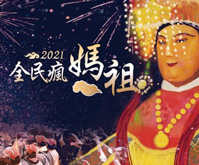 2021全民瘋媽祖「博杯抽好禮」