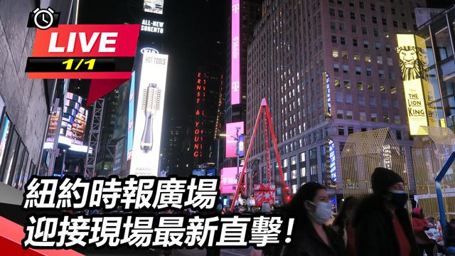 紐約時報廣場迎接2021 現場最新直擊!