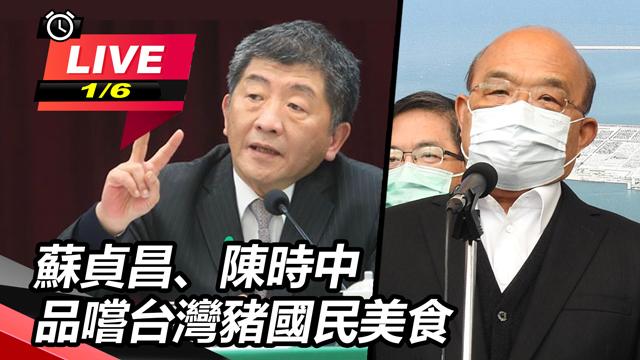 蘇貞昌、陳時中品嚐台灣豬國民美食