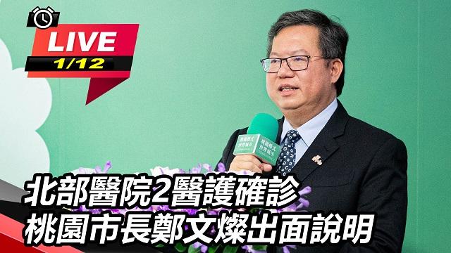 北部醫院醫護確診 桃園市長鄭文燦出面說明