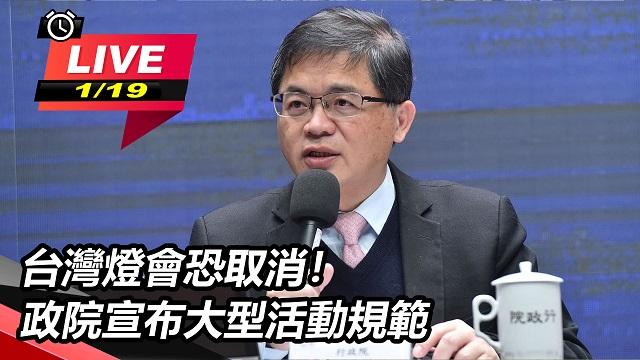 32年來首次!新竹台灣燈會「確定停辦」