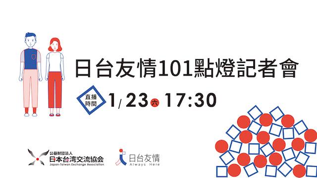 日本311十週年感謝台灣 101點燈紀念