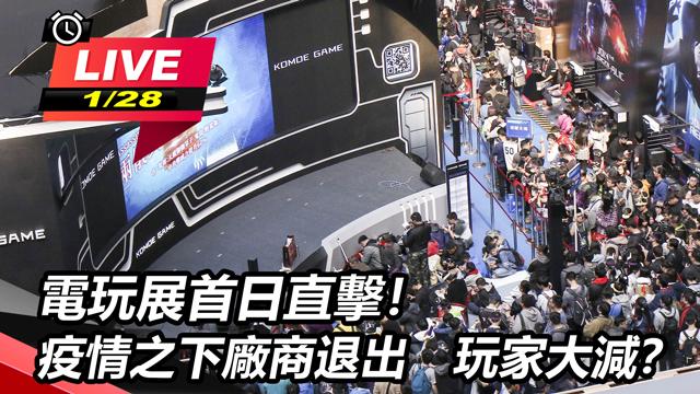 電玩展首日直擊!廠商宣布退出 玩家大減?