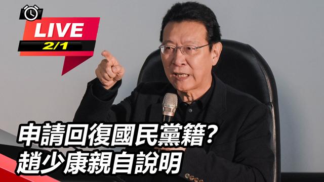 申請回復國民黨籍?趙少康親自說明