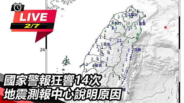 國家警報狂響14次 地震測報中心說明原因