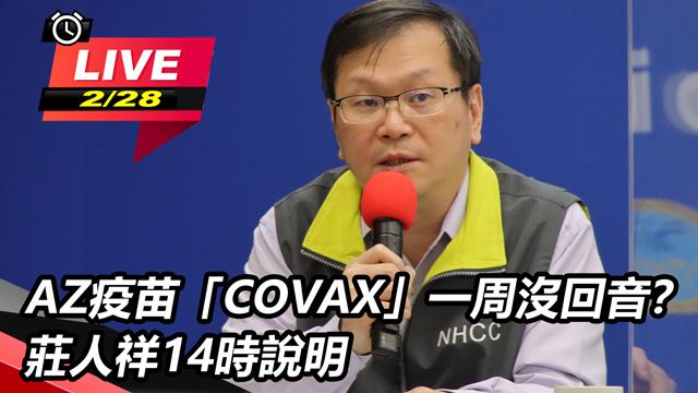 「COVAX」一周沒回音?莊人祥說明