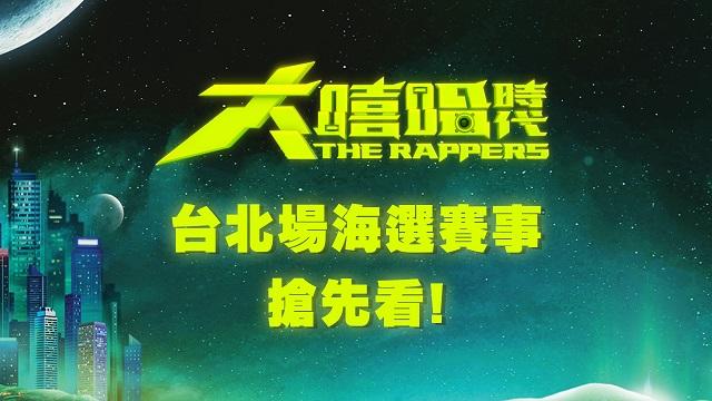 《大嘻哈時代》0301台北場下午海選!