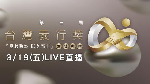第三屆台灣義行獎-頒獎典禮