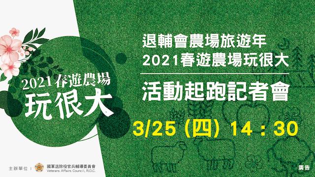 退輔會「2021春遊農場玩很大」記者會