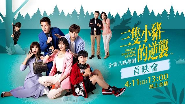 全新八點華劇《三隻小豬的逆襲》首映會現場