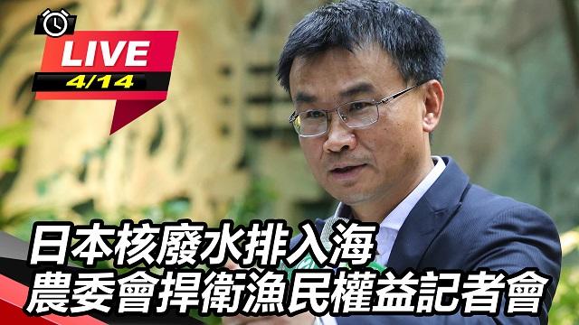 日本核廢水排入海  農委會捍衛權益記者會