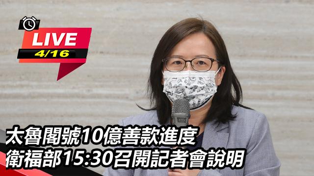 太魯閣號10億善款進度 衛福部記者會說明