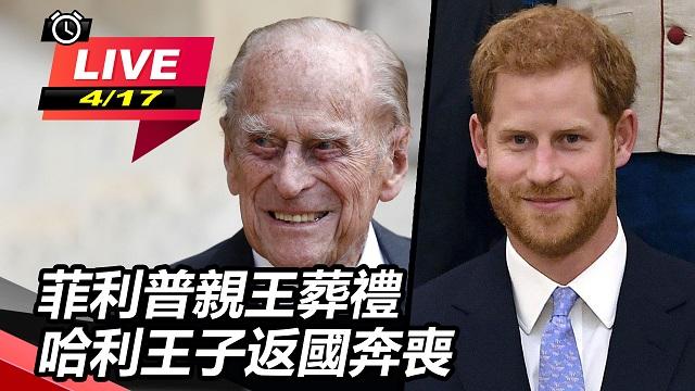 菲利普親王葬禮 哈利王子返國奔喪