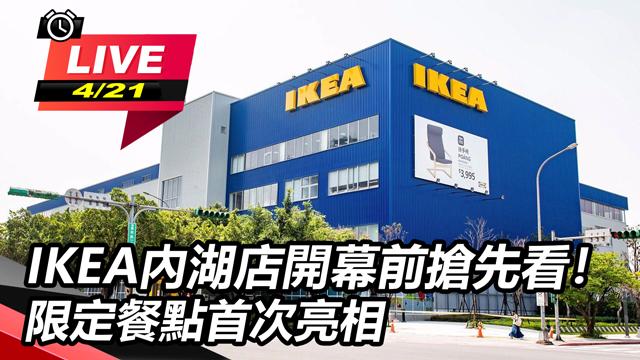 IKEA內湖店開幕前搶先看!限定餐點亮相