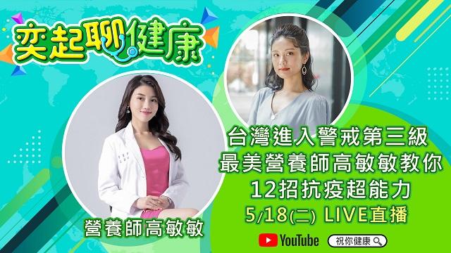台灣進入警戒第三級 營養師教你抗疫超能力