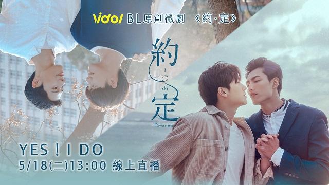 BL原創浪漫網劇《約‧定》首映會