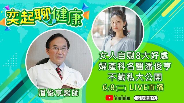 女人自慰竟有8大驚人好處 名醫潘俊亨公開