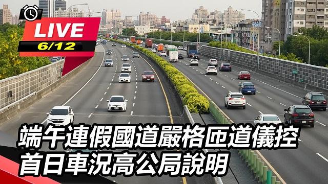 端午連假國道嚴格匝道儀控 車況高公局說明