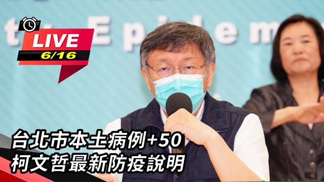 台北市本土病例+50  柯文哲防疫說明