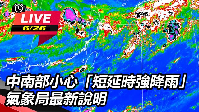 中南部小心「短延時強降雨」 氣象局說明