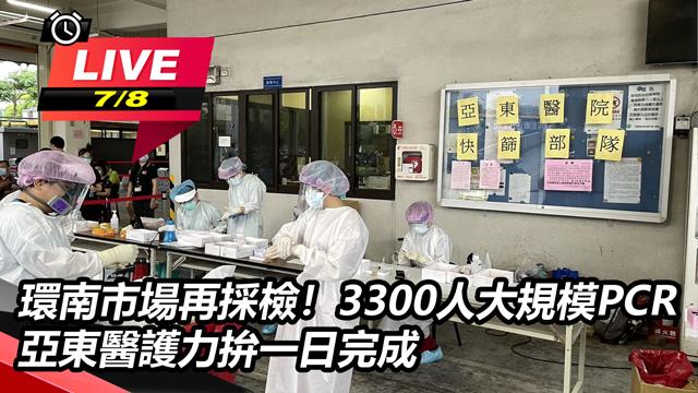 環南市場再採檢!3300人大規模PCR
