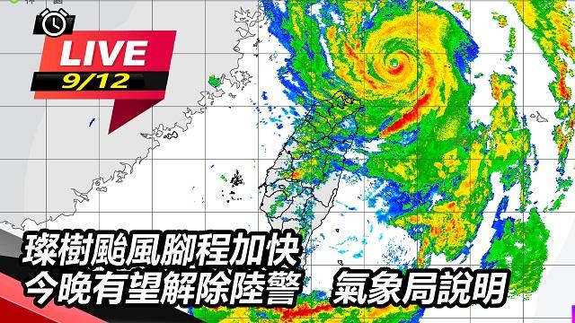 璨樹颱風腳程加快  今晚有望解除陸警