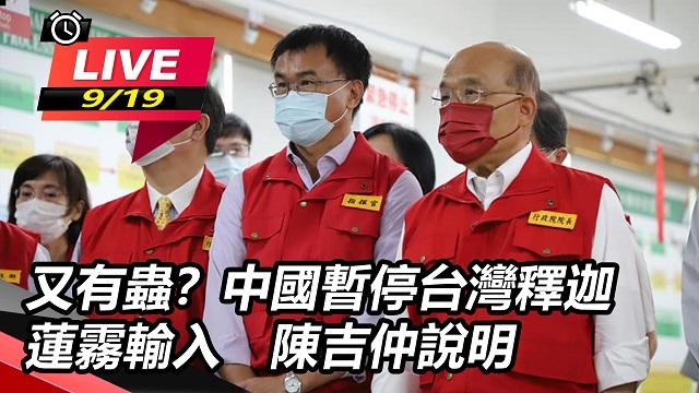 又有蟲?中國暫停台灣釋迦、蓮霧輸入