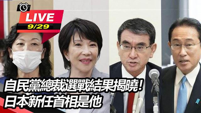 岸田文雄當選自民黨總裁 將成日本新首相