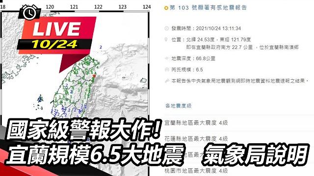 國家級警報大作!宜蘭規模6.5大地震