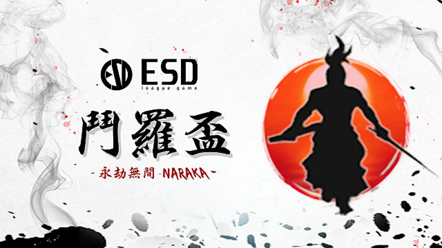 E.S.D聯賽 | 永劫無間鬥羅盃