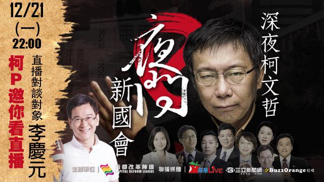 夜問新國會!柯文哲與李慶元對談
